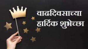 वाढदिवसाच्या-हार्दिक-शुभेच्छा-Vadhdivsachya-hardik-shubhechha (4)