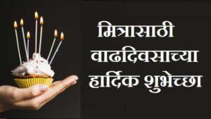 Best-Friend-Birthday-Wishes-In-Marathi (2)