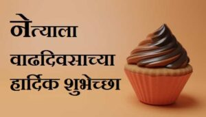 Birthday-Wishes-For-Neta-In-Marathi (2)