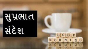 Good-Morning-Quotes-In-Gujarati (1)