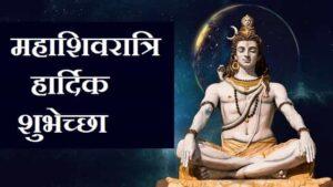 Happy-Mahashivratri-Wishes-In-Marathi