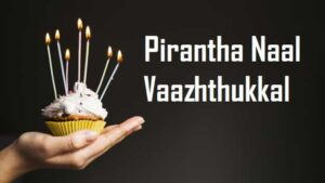 Happy-birthday-wishes-in-tamil (2)