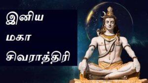 Mahashivratri-wishes-in-tamil (2)