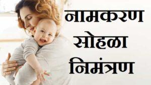 Name-Ceremony-Invitation-In-Marathi-Sms (2)
