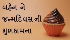 Sister-birthday-wishes-in-gujarati (2)
