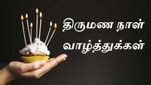 Wedding-Anniversary-Wishes-In-Tamil (1)