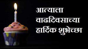 आत्याला-वाढदिवसाच्या-हार्दिक-शुभेच्छा (2)
