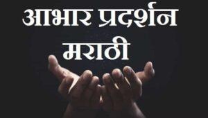 आभार-प्रदर्शन-मराठी-Aabhar-pradarshan-in-marathi (2)