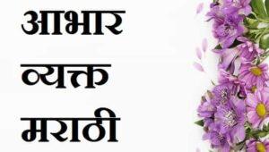 आभार-प्रदर्शन-मराठी-Aabhar-pradarshan-in-marathi (3)