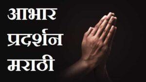 आभार-प्रदर्शन-मराठी-Aabhar-pradarshan-in-marathi (4)
