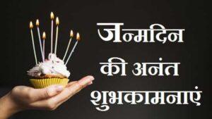 जन्मदिन-की-अनंत-शुभकामनायें (1)