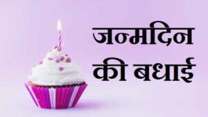 जन्मदिन-की-ताबड़तोड़-बधाई (2)