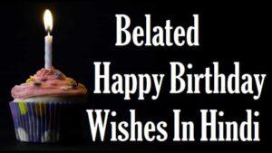 देर-से-जन्मदिन-की-बधाई-Belated-birthday-wishes-hindi (1)
