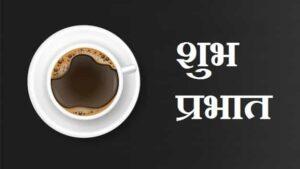 प्यार-भरी-गुड-मॉर्निंग-शायरी-हिंदी (2)