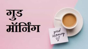 प्यार-भरी-गुड-मॉर्निंग-शायरी-हिंदी (3)