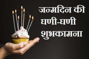 मारवाड़ी-में-जन्मदिन-की-बधाई (1)
