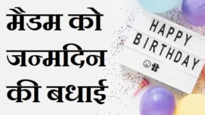 मैडम-को-जन्मदिन-की-बधाई (2)