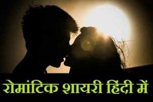 रोमांटिक-शायरी-हिंदी-में-लिखी-हुई (2)