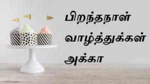 Birthday-Wishes-For-Sister-In-Tamil (2)