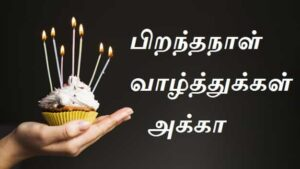 Birthday-Wishes-For-Sister-In-Tamil (3)