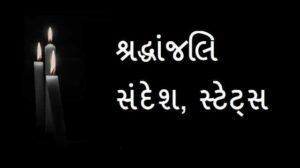 Condolence-Message-In-Gujarati-શ્રદ્ધાંજલિ-સંદેશ (3)