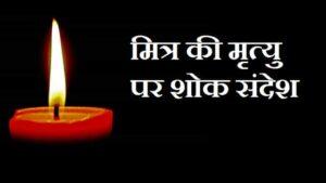 Condolence-message-for-friend-hindi-marathi (1)