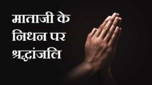 Condolence-message-on-death-of-mother-in-hindi (2)