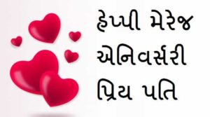 Anniversary-Wishes-For-Husband-In-Gujarati (2)