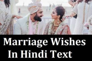 Best-Marriage-Wishes-In-Hindi (1)