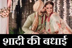 Best-Marriage-Wishes-In-Hindi (2)