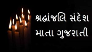 Condolence-Message-For-Mother-In-Gujarati (2)