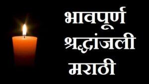 Condolence-Message-In-Marathi (2)