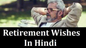 Retirement-Wishes-In-Hindi (1)