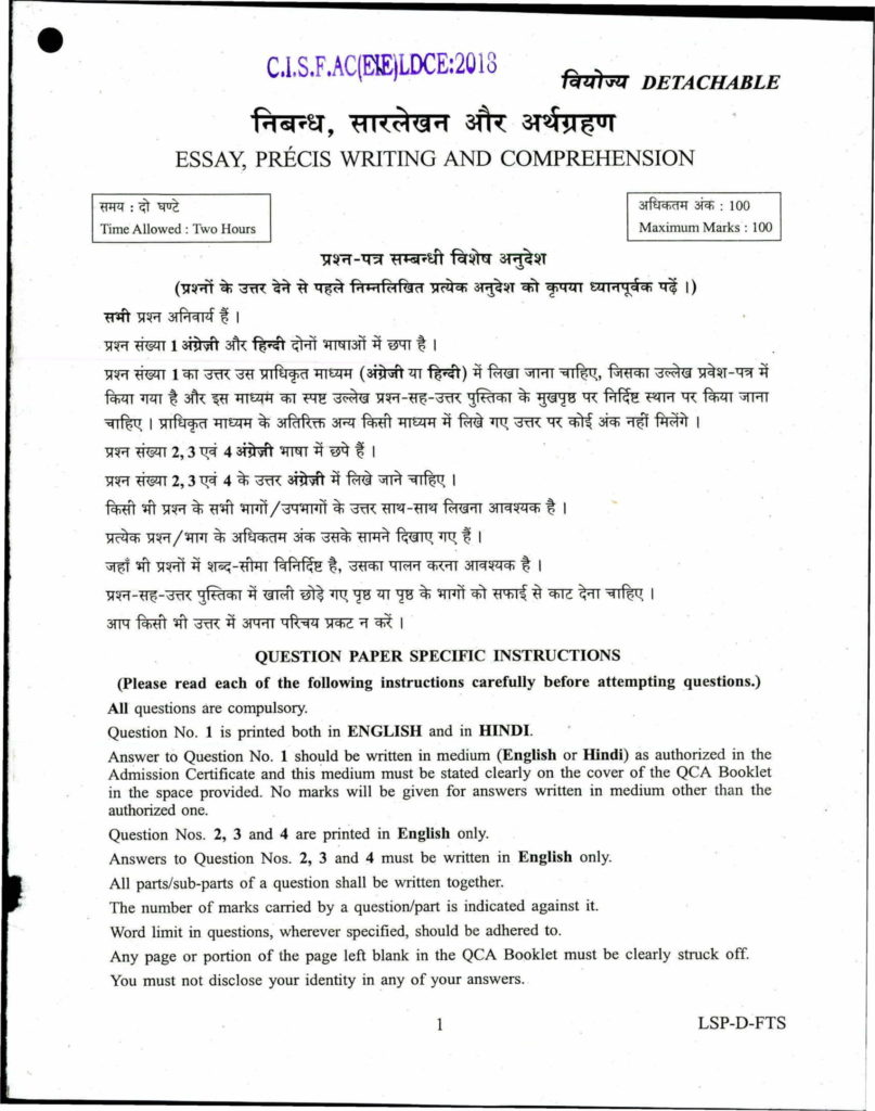 Free PDF Download for CISF Sample Question Papers Essay, Precis Writing and Comprehension 2018 UPSC LDCE AC(EXE) Previous Year Papers
