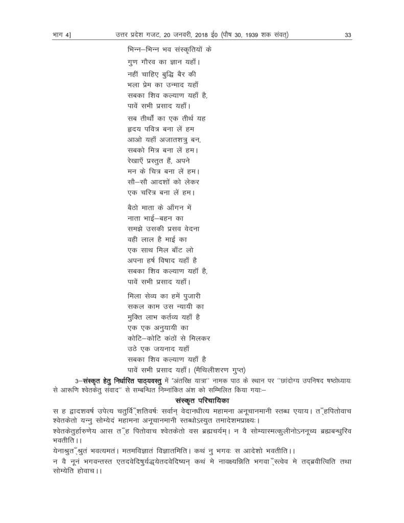 UP Board Syllabus For Class 10th 2018-19 Uttar Pradesh Board Syllabus 2018 High School PDF Download