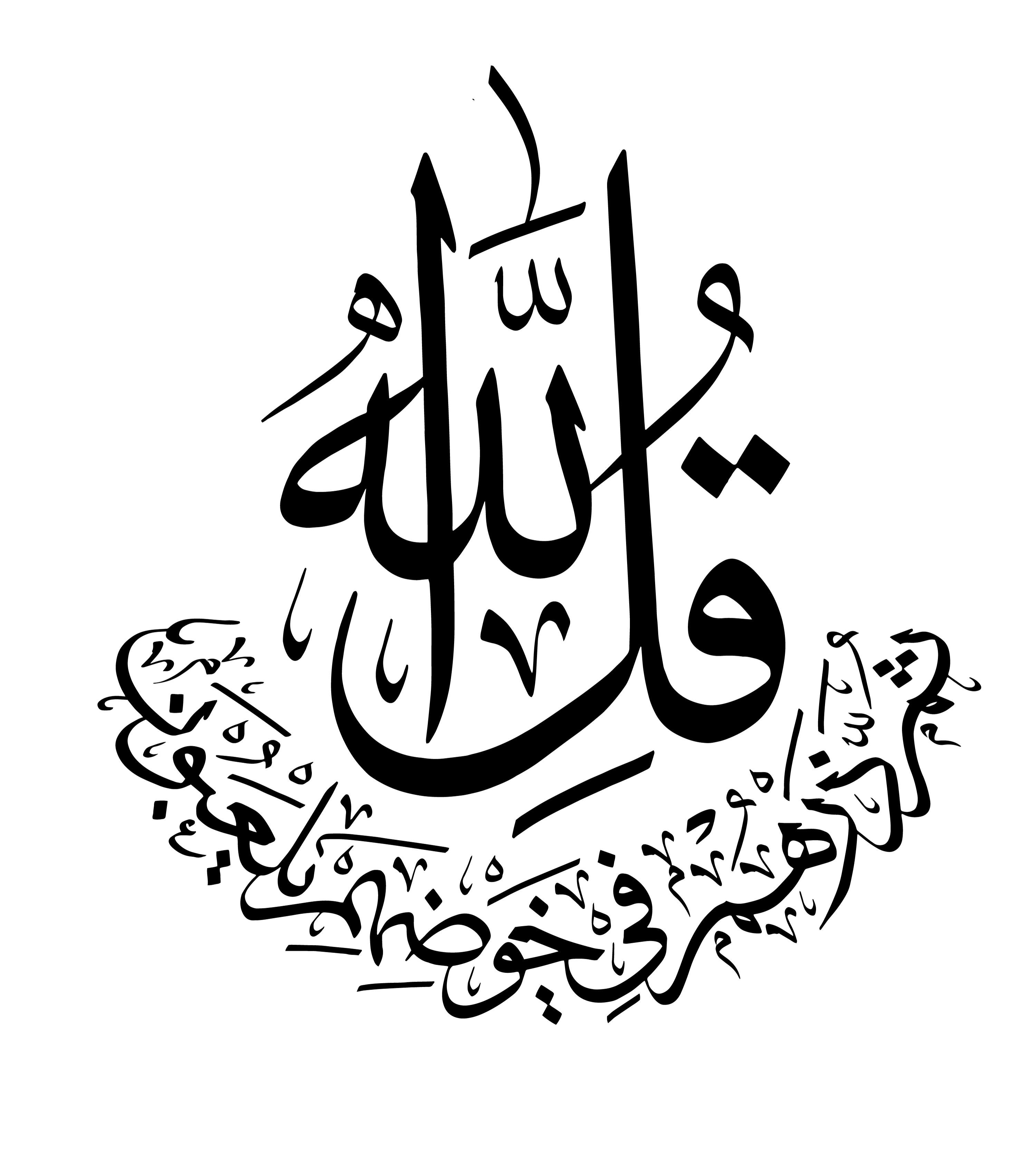 Ayat Al