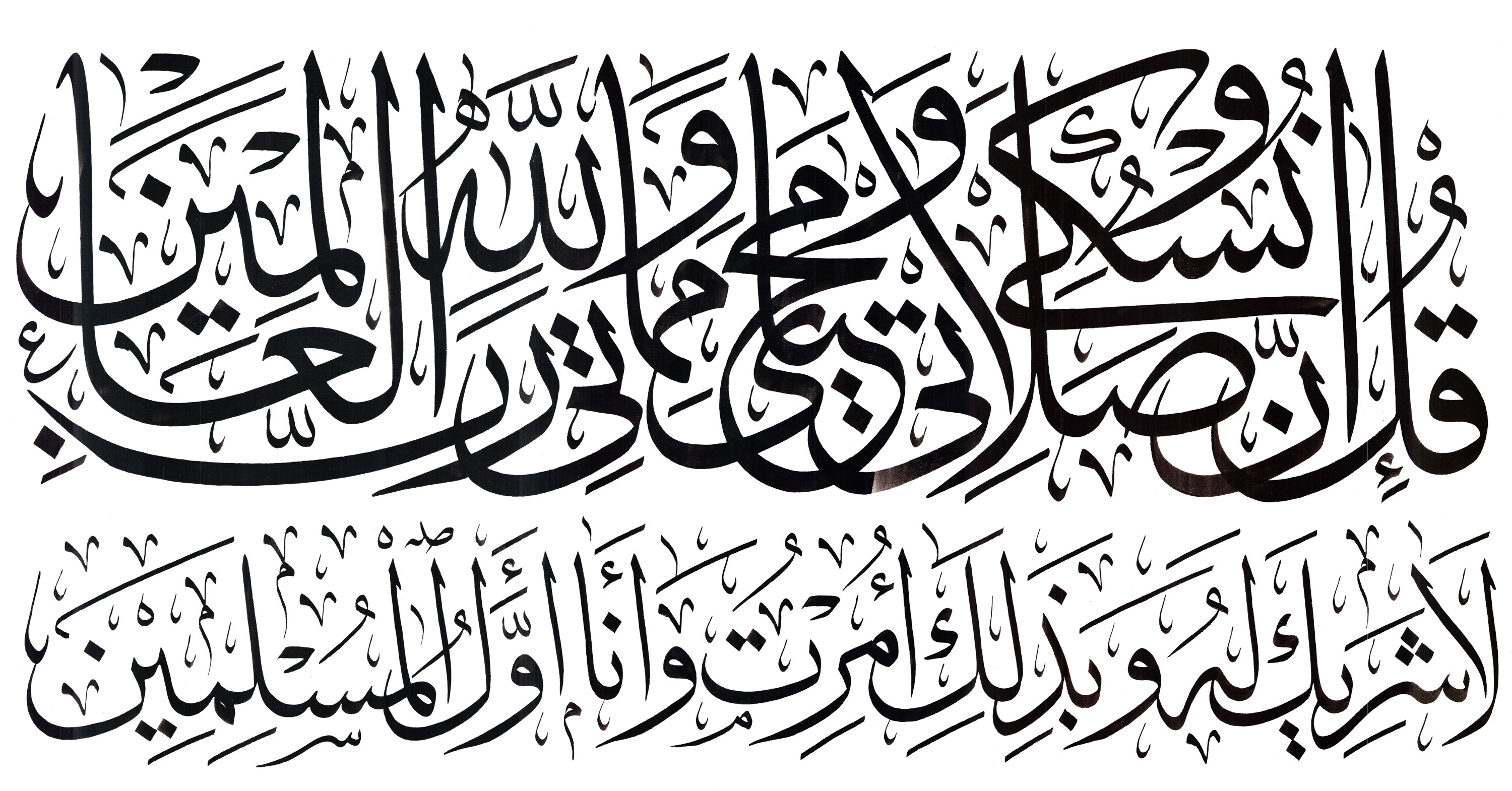 Image result for surah al an am calligraphy