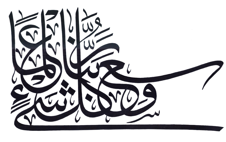 Image result for surah al araf calligraphy