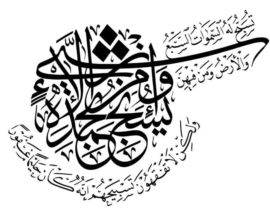 الخطوط الإسلامية مجانا