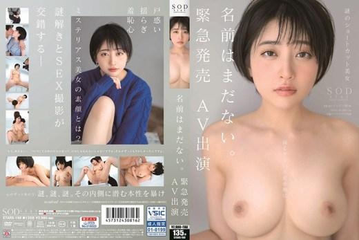 ซับไทย Hibiki Natsume ไร้ชื่ออยู่นานโคตรงานพรีเมี่ยม STARS-199[หนังใหม่เอวี][เอวีซับไทย]