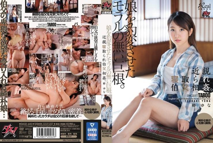 DASD-645 กลิ่นหีหอมฟุ้ง คุณลุงปาดเอี่ยม Tsubaki Yuna [หนังใหม่เอวี]