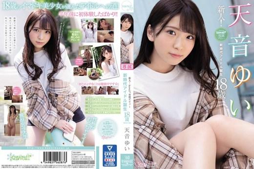 JAV Debut CAWD-112 Yui Amane สาว 18 เปิดตัวใหม่ เอาควยใส่น้ำตาซึม