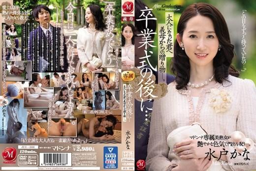 JUL-306 Kana Mito เย็ดแม่บุญธรรม โดนดูดหำหลังรับปริญญา JAV Online