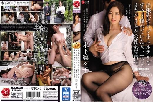 หนังX JUL-333 Ririko Kinoshita แชร์ห้องกับบอส ขอกอดเฉยๆ
