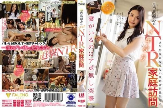 FSDSS-121 Nene Yoshitaka NTR เนเน่เยี่ยมบ้าน แจกหีหวานๆให้หนุ่มๆ หนังเอวี