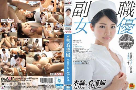 SDSI-001 Aoi Mizutani Debut พยาบาลหน้าสวย ชอบเลียควยก่อนโดนเย็ด