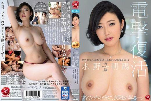 avญี่ปุ่น JUL-405 เธอกลับมาใหม่ ใครๆก็อยากเย็ดหี Mizuno Asahi