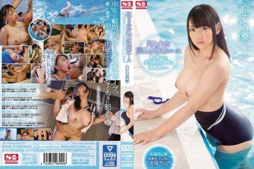 SNIS-737 สาวเรียนว่ายน้ำ โดนกามเพราะทรงโต Makoto Shiraishi