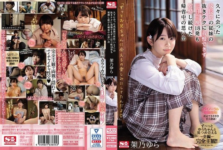 SSNI-991 I Met My Cousin for The First Time In Years, I Could No Longer Resist – Yura Kano