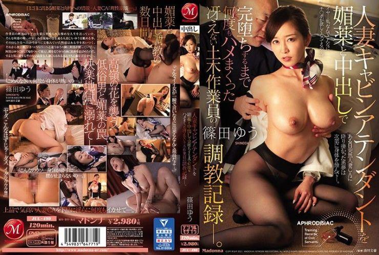 JUL-499 Married Woman Cabin Attendant Falling For Creampie Sex Yu Shinoda